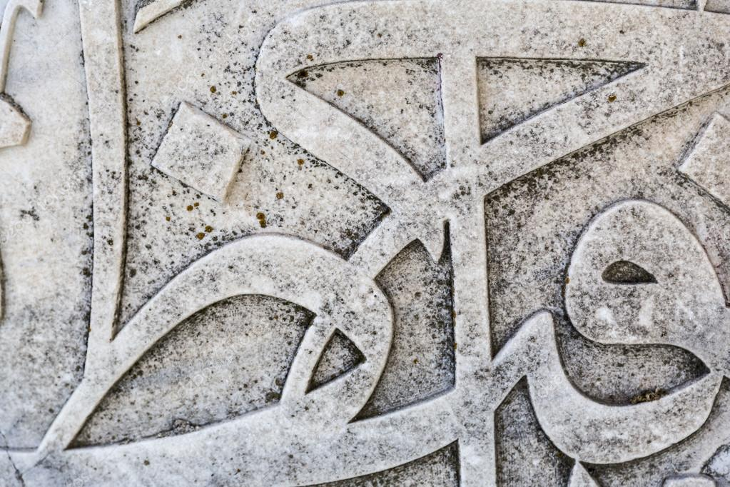 Osmanlı Hat Sanatı
